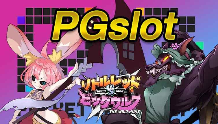 pgslot มี เกมยิงปลา และเกมอื่นๆมาใหม่ปี 2021